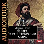The Description of the World [Russian Edition] | Marco Polo