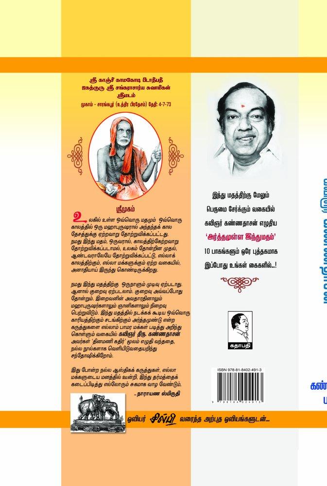 kannadasan arthamulla hindu matham