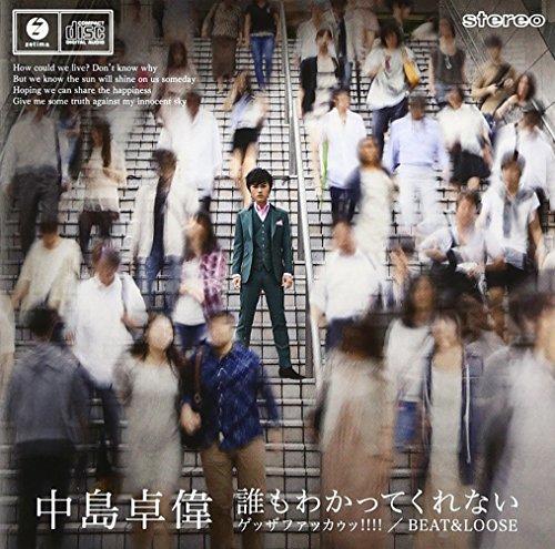 - Takui Nakajima - Gezzafakka!!! / Dare Mo Wakatte Kurenai / Beat & Loose (Type B) (CD+DVD) [Japan LTD CD] EPCE-7012