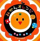 みかんオレンジ (いっしょにあそぼ)