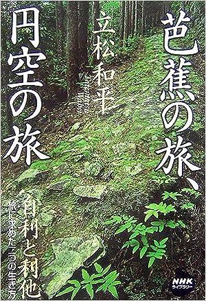 松尾 芭蕉 が 経験 した 職業