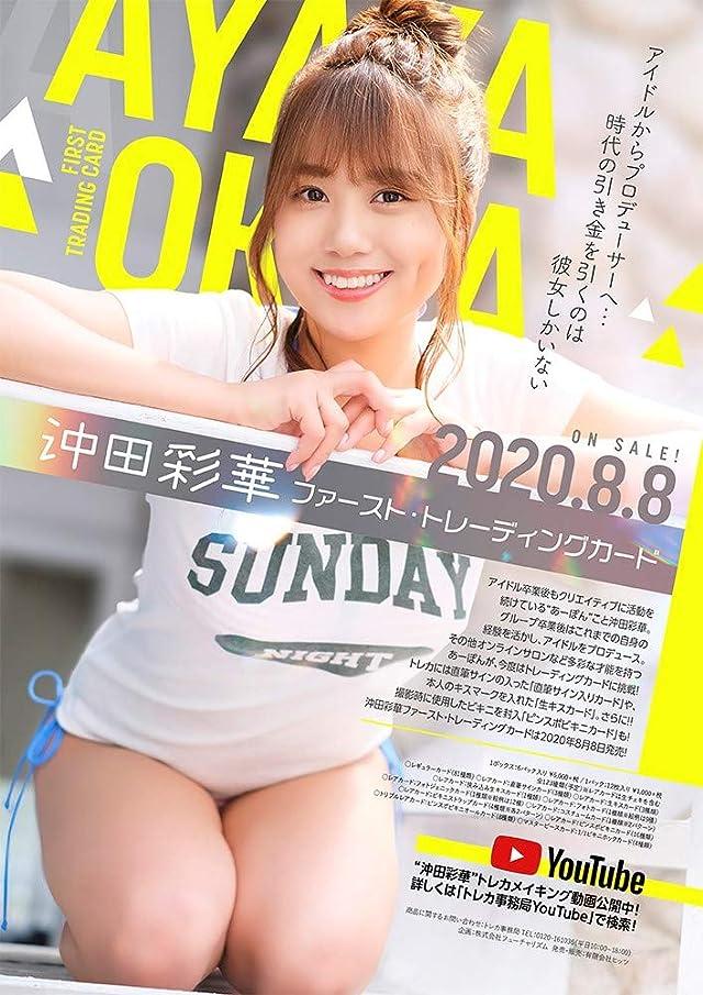 沖田彩華 ファースト・トレーディングカード 3ボックスセット