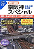 特別編成 京阪神スペシャル 全線・全駅・全配線 (【図説】日本の鉄道)
