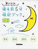 小2 (寝る前5分暗記ブック)