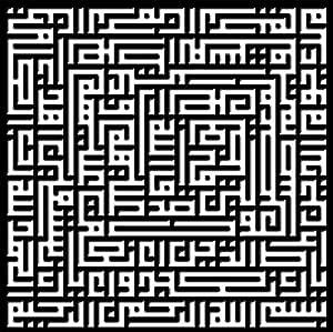 LaserArts Wooden Wall Hangings, Al-Fatihah geometrical, 90 * 90cm, 3 mm - BL311165