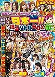 ぱちんこオリ術オールスターズ 日本一!!爆盛バトルBOX (<DVD>)
