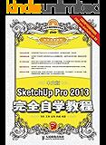 中文版SketchUp Pro 2013完全自学教程