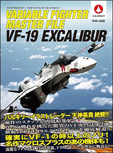 Macross ~ Variable Fighter Master File VF-19 Excalibur [Book] [JAPANESE EDITION JE]