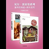 尼尔·波兹曼系列:童年的消逝+娱乐至死(套装共2册)(新闻传播学必读)(媒介文化研究大师尼尔·波兹曼20年经典畅销作品)