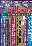 週刊現代 2018年 10/20 号 [雑誌]