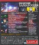 Space Battleship Yamato 2199 Vol.5 (Uchu Senkan Yamato 2199) (English Subtitles) [ Blu-ray + Booklet ]