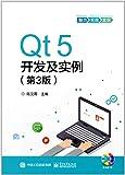 Qt5开发及实例(第3版)