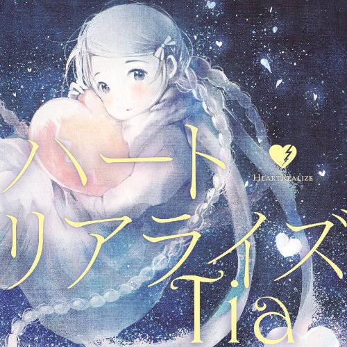 Amazon.co.jp: Tia : ハートリア...