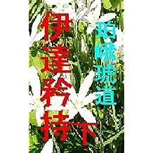 datekyoji ge (Japanese Edition)