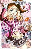 山田くんと7人の魔女(9) (講談社コミックス)