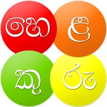 Amazon com: Helakuru - Sinhala Keyboard Input: Appstore for