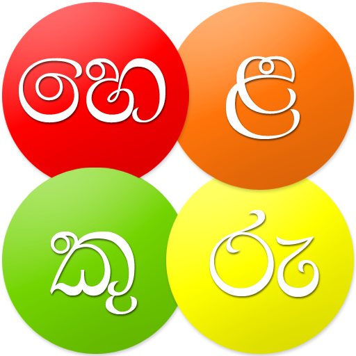 Amazon.com: Helakuru - Sinhala Keyboard Input: Appstore for Android