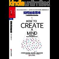 如何创造思维:人类思想所揭示出的奥秘 (财富汇)