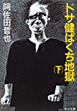 ドサ健ばくち地獄(下)<ドサ健ばくち地獄> (角川文庫)