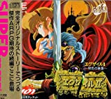 Exile II: Wicked Phenomenon [Japan Import]