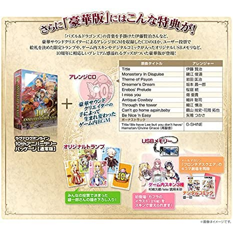 Amazon com: Ragnarok Online Deluxe Edition] [10th