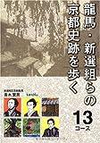 龍馬・新選組らの京都史跡を歩く 13コース