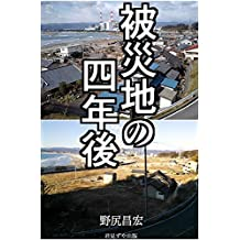 2011 and 2015 image comparison of The Great East Japan Earthquake (Japanese Edition)