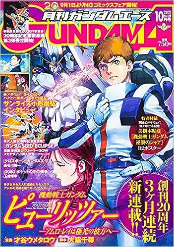 ガンダムエース 2021年10月号 No.230