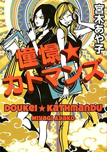 憧憬☆カトマンズ (文庫ダ・ヴィンチ)