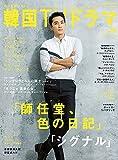 もっと知りたい! 韓国TVドラマvol.79 (メディアボーイMOOK)