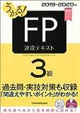 うかる!  FP3級 速攻テキスト 2019-2020年版