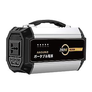 Ansuke 250Wh AC出力250W ポータブル電源