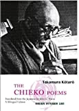 The Chieko Poems (Green Integer)