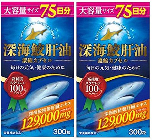 リップル 深海鮫肝油100% 300粒X2個セット B079CVZGVX