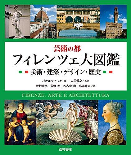 芸術の都 フィレンツェ大図鑑―美術・建築・デザイン・歴史