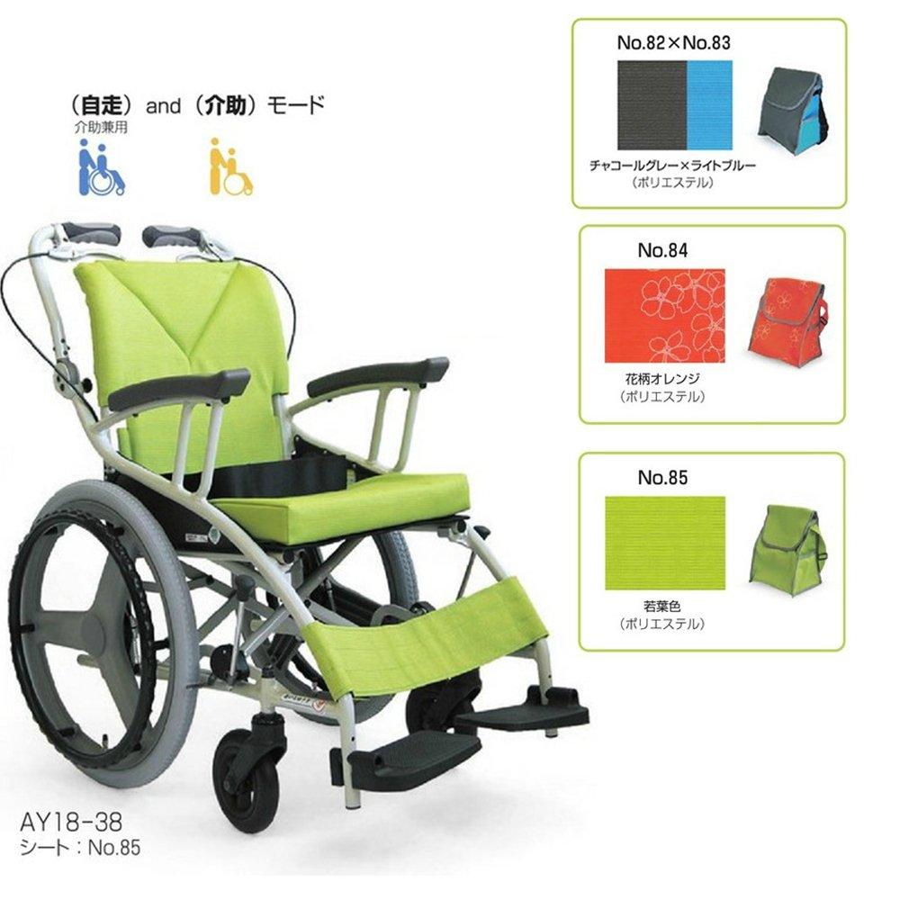 カワムラサイクル 【非課税】歩行車いす(アルミ製) AY18-38 チャコールグレー×ライトブルー B001774SYY