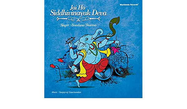 siddhivinayak songs mp3 free download