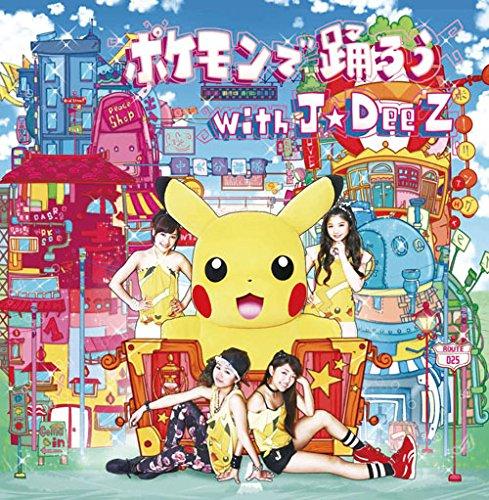 J☆Dee'Z / ポケモンで踊ろう with J☆Dee'Z[DVD付] TVアニメ「ポケットモンスターXY」エンディングテーマ