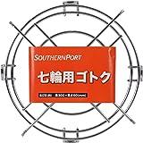 コーナン オリジナル 七輪用 ゴトク 五徳 径30X高さ6cm KG23-9518
