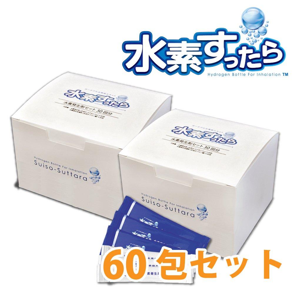 ポータブル水素吸入キット 水素すったら専用 水素発生剤 60包セット B079FDTSK9