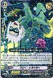 カードファイト!! ヴァンガード 【フリー・トラベラー】【R】 BT07-035-R ≪獣王爆進≫