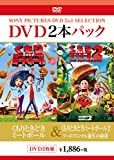 Movie - Cloudy With A Chance Of Meatballs X Cloudy With A Chance Of Meatballs 2 (2DVDS) [Japan DVD] BPDH-874
