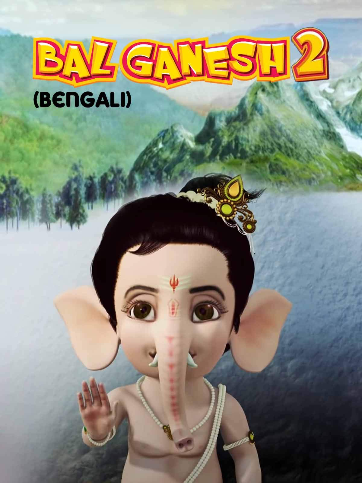 Bal Ganesh 2 (Bengali)