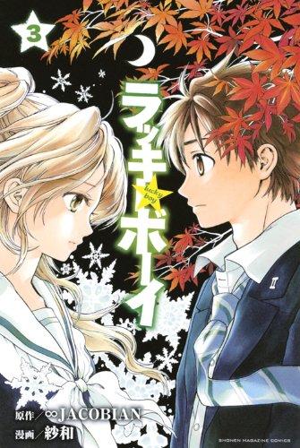 Read Online ラッキーボーイ(3) (少年マガジンコミックス) ebook