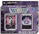 WIXOSS WXD-07 TCG Pre-built Deck BLACK CRAVE