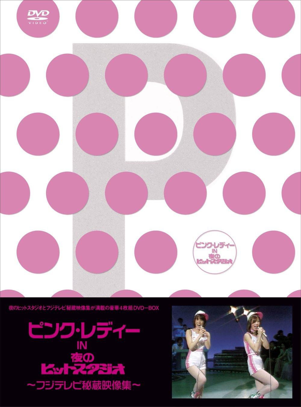 ピンクレディー in 夜のヒットスタジオ~フジテレビ秘蔵映像集~ [DVD] B004S89H54