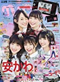 nicola(ニコラ) 2018年 05 月号 [雑誌]