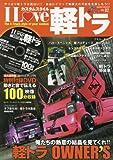 I Love 軽トラ Vol.2 (SAKURA・MOOK 47)