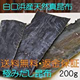 [Economical] height-soup kelp 200g (Shirakuchi beach-producing natural true kelp) to your gifts! ''Edo late founder-Koshin kelp plum Suma shop''