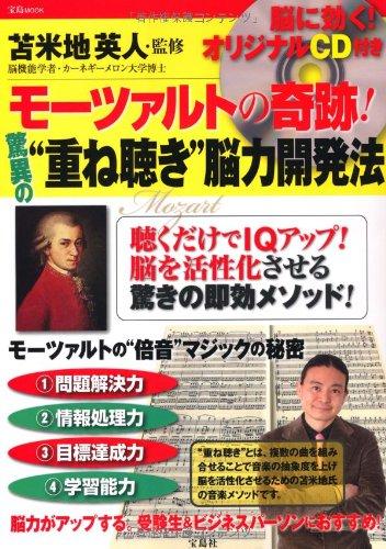 """モーツァルトの奇跡! 驚異の""""重ね聴き""""脳力開発法<CD付き> (宝島MOOK)"""